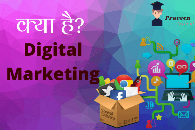What is Digital Marketing Hindi